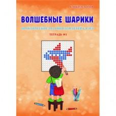 Волшебные шарики. Тетрадь № 3. Практические задания для детей 6-8 лет