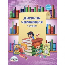Дневник читателя. 1 класс