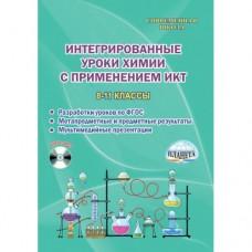 Интегрированные уроки химии с применением ИКТ. 8-11 классы + CD