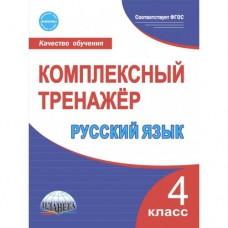 Комплексный тренажер. Русский язык. 4 класс. Рабочая тетрадь