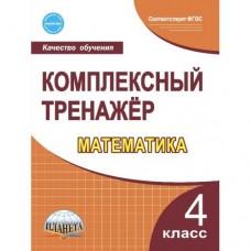 Комплексный тренажёр. Математика. 4 класс. Рабочая тетрадь