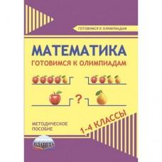 Математика. 1-4 классы. Готовимся к олимпиадам