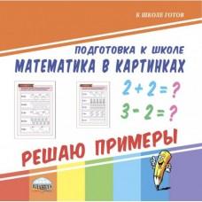 Математика в картинках. Решаю примеры