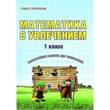 Математика с увлечением. 1 класс. Рабочая тетрадь. ФГОС
