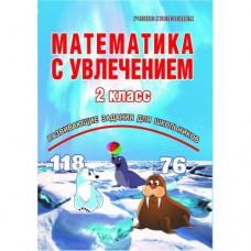Математика с увлечением. 2 класс. Рабочая тетрадь. ФГОС