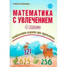 Математика с увлечением. 4 класс. Рабочая тетрадь. ФГОС