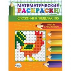 Математические раскраски. 2 класс. Сложение в пределах 100