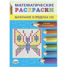 Математические раскраски. Вычитание в пределах 100