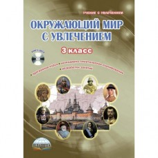Окружающий мир с увлечением. 3 класс. Методическое пособие. + CD. ФГОС