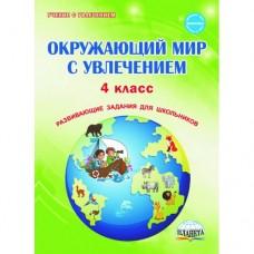 Окружающий мир с увлечением. 4 класс. Развивающие задания для школьников