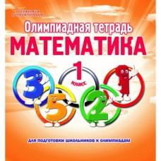 Математика. 1 класс. Олимпиадная тетрадь