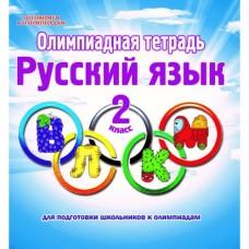 Русский язык. 2 класс. Олимпиадная тетрадь. ФГОС