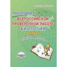Подготовка к ВПР. Биология. 5 класс. Методическое пособие. ФГОС