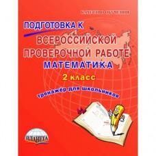Подготовка к ВПР. Математика. 2 класс. Тренажер. ФГОС