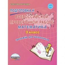 Подготовка к ВПР. Математика. 3 класс. Тренажёр для обучающихся