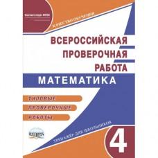 Подготовка к ВПР. Математика. 4 класс. Типовые прверочные работы. ФГОС