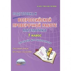 Подготовка к ВПР. Математика. 7 класс. Тренажер. ФГОС