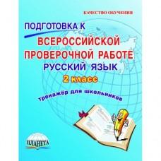 Подготовка к ВПР. Русский язык. 2 класс. Тренажер. ФГОС