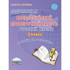Подготовка к ВПР. Русский язык. 3 класс. Тренажёр для обучающихся