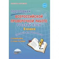 Подготовка к ВПР. Русский язык. 5 класс. Тренажёр для школьников