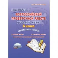 Подготовка к ВПР. Русский язык. 6 класс. Методическое пособие. ФГОС
