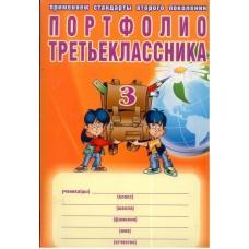 Портфолио третьеклассника + цветная папка ФГОС