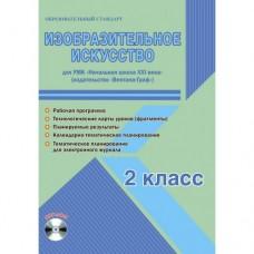 Рабочая программа по ИЗО. 2 класс. УМК Начальная школа XXIв. Планирование, технологические карты + CD