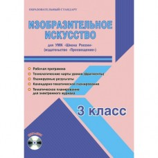 Рабочая программа по ИЗО. 3 класс. УМК Школа России. Планирование, технологические карты + CD