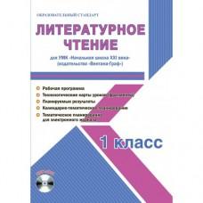 Рабочая программа по Литературному чтению. 1 класс. УМК Начальная школа XXIв. Планирование, технологические карты + CD