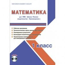 Рабочая программа по Математике. 1 класс. УМК Школа России. Планирование, технологические карты + CD