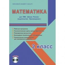 Рабочая программа по Математике. 2 класс. УМК Школа России. Планирование, технологические карты + CD