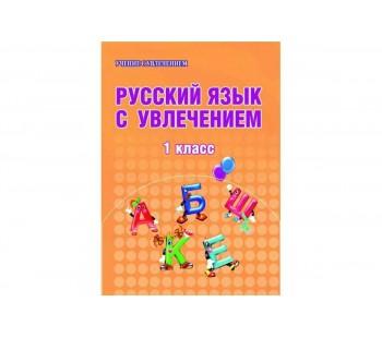 Русский язык с увлечением. 1 класс. Рабочая тетрадь. ФГОС