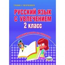 Русский язык с увлечением. 2 класс. Рабочая тетрадь. ФГОС