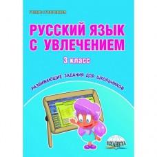 Русский язык с увлечением. 3 класс. Рабочая тетрадь. ФГОС