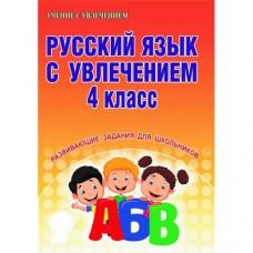 Русский язык с увлечением. 4 класс. Рабочая тетрадь. ФГОС