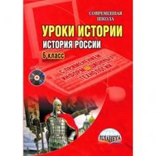Уроки истории России с применением ИКТ. 6 класс. + CD. ФГОС