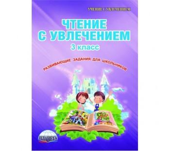 Чтение с увлечением. 3 класс. Рабочая тетрадь. ФГОС
