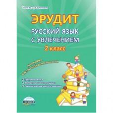 Русский язык с увлечением. 2 класс. Методическое пособие