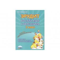Русский язык с увлечением. 3 класс. Программа внеурочной деятельности. Методическое пособие
