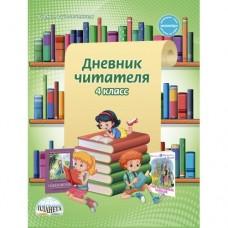Дневник читателя. 4 класс