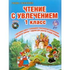 Чтение с увлечением. 1 класс. Методическое пособие с CD. ФГОС