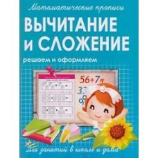 Математические прописи. Вычитание и сложение. Решаем и оформляем. Для занятий в школе и дома