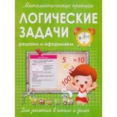Математические прописи. Логические задачи. Решаем и оформляем. Для занятий в школе и дома