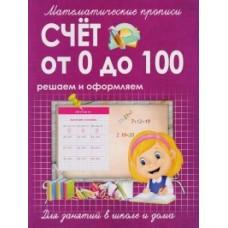 Математические прописи. Счет от 0 до 100. Решаем и оформляем. Для занятий в школе и дома