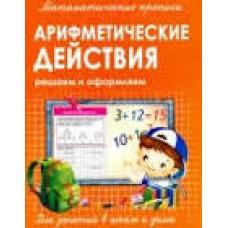 Математические прописи. Арифметические действия