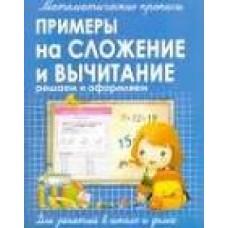 Математические прописи. Примеры на сложение и вычитание
