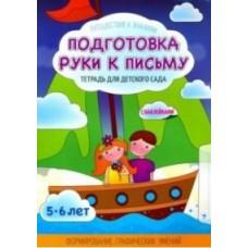 Подготовка руки к письму. Тетрадь для детского сада с наклейками. 5-6 лет