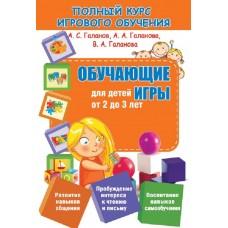 Полный курс игрового обучения. Обучающие игры для детей от 2 до 3 лет