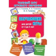 Полный курс игрового обучения. Обучающие игры для детей от 3 до 5 лет