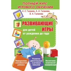 Полный курс игрового обучения. Развивающие игры для детей от рождения до года